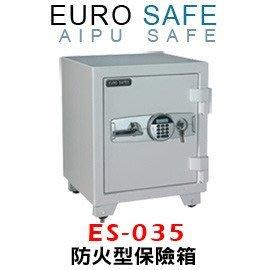 【皓翔金庫保險箱館】EURO SAFE防火型電子密碼保險箱 ES-035