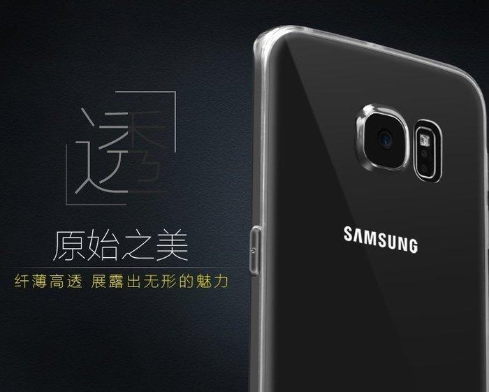 ❤1到6配件❤ Samsung S7 Edge 5.5吋保護套0.3MM 超薄軟殼 另有iPhone SONY HTC