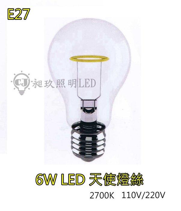 【昶玖照明LED】LED E27 6W 天使燈絲燈泡 鎢絲燈泡 愛迪燈 藝術燈 美術燈 黃光 110V CB-0701