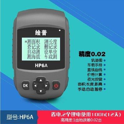 5Cgo【權宇】繪普 HP6A 高精度GPS 軌跡測畝儀 農田土地面積測量儀 可車載收割機計畝器另HP8 HP7A 含稅