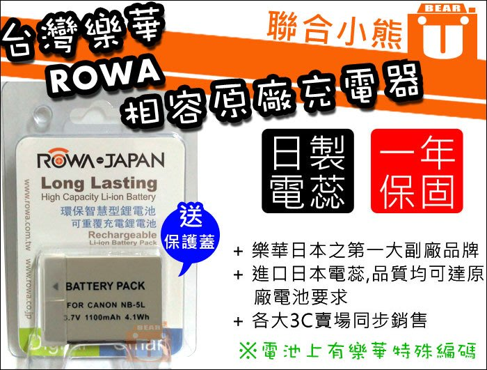 【聯合小熊】台灣樂華 ROWA CANON NB-5L 電池 相容原廠 900IS 910IS 950IS 990IS