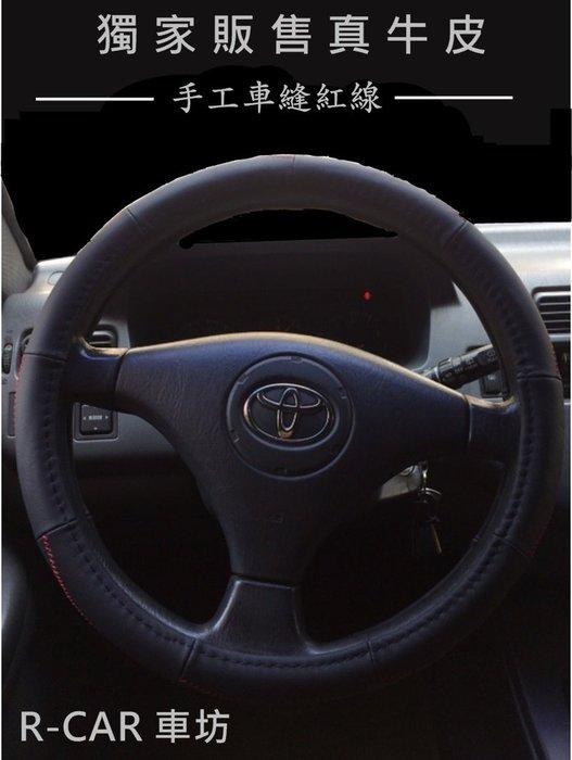 [R CAR車坊]汽車精品* 全台獨家販售『車縫紅邊皮革方向皮套』您絕對在其他家找不到-質優/價廉/正牛皮革/觸感絕