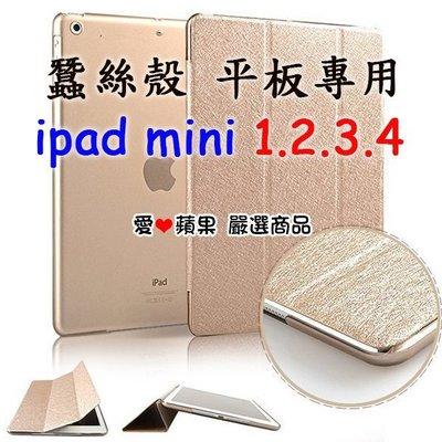 iPad mini 1 2 3 4蠶絲...
