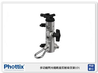 ☆閃新☆Phottix Varos Pro 多功能 閃光燈 靴座 反射傘支架 小 (公司貨)