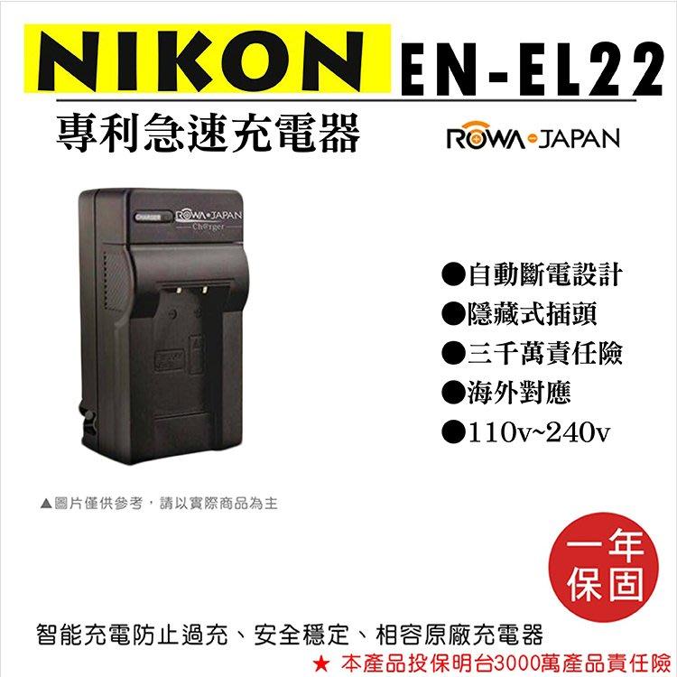 無敵兔@樂華 NIKON EN-EL22 專利快速充電器 ENEL22 副廠座充 1年保固 Nikon 1 J4 尼康