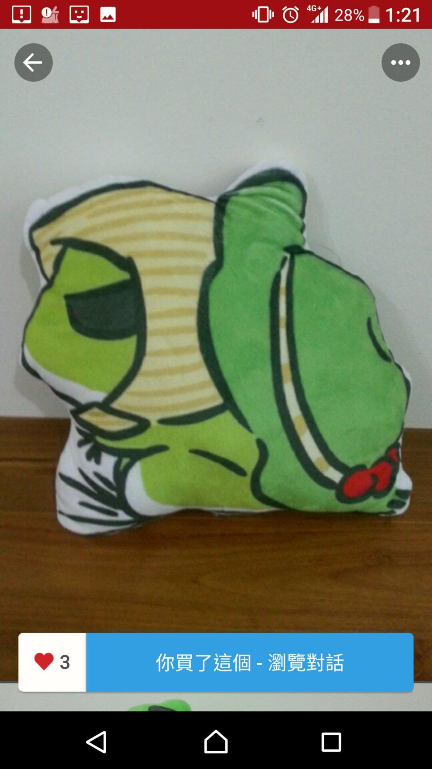 旅行青蛙靠枕 抱枕