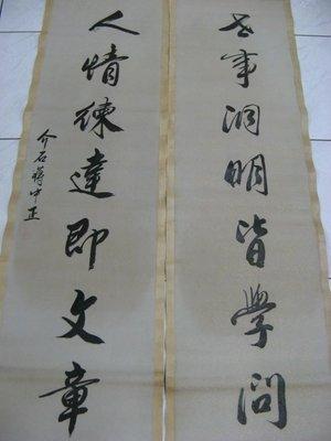 ~順治爺~os056號【收藏名家書法已...