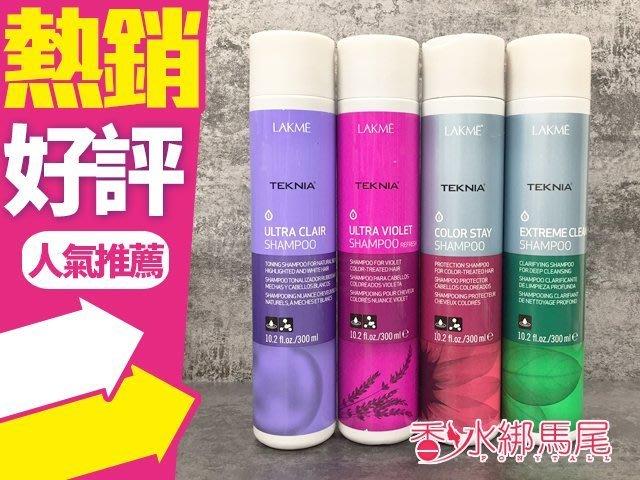 ◐香水綁馬尾◐ LAKME 洗髮精 300ml 矯色/紫綴/豔紅/銅調/金靡/極棕/轉向/昇華/深度/出色 多款