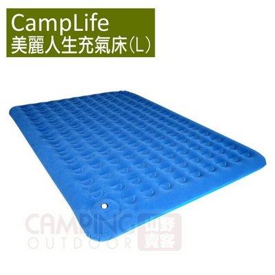 【山野賣客】CampLife 美麗人生充氣床L號 超值雙人加大充氣床墊 適用於各款帳蓬 24127