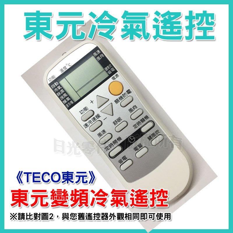 【全系列】東元變頻藍 東元冷搖 TECO 東元變頻冷氣遙控器 窗型 變頻 分離式 5M000C412G010