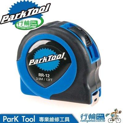 【行輪】Park Tool 捲尺 ParkTool 自行車 登山車 單速車 小折 隨車工具 鏈條 潤滑油 六角扳手 扳手