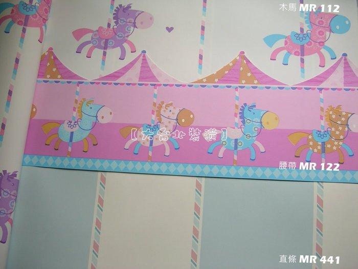 【大台北裝潢】MR進口純紙壁紙* 兒童房可愛搭配腰帶 旋轉木馬/花朵/飛機/外太空/小熊