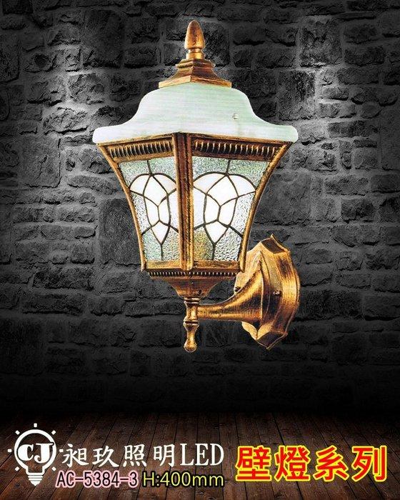 【昶玖照明LED】壁燈系列 LED E27 客廳臥房 床頭餐桌 書房走廊 室內燈 戶外 玻璃 壓鑄鋁 AC-5384-3