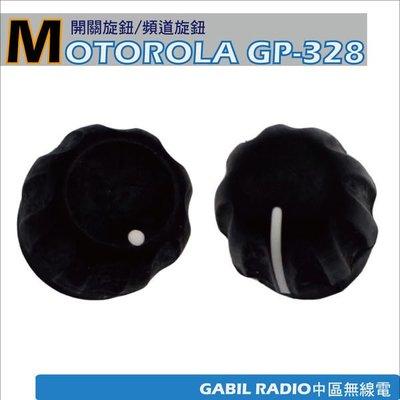 【中區無線電 對講機】MOTOROLA GP-328 GP-338 TP-100 專用開關旋鈕 音量旋鈕 頻道旋鈕 一顆70元