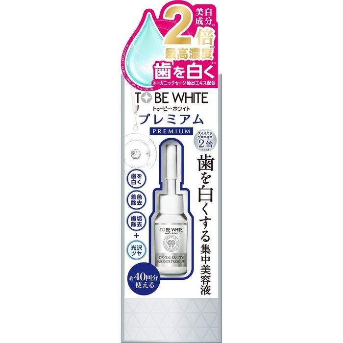 TO BE WHITE 2倍 美白 牙齒 最高濃度 美容液 7ml 附牙刷 敏感性牙齒