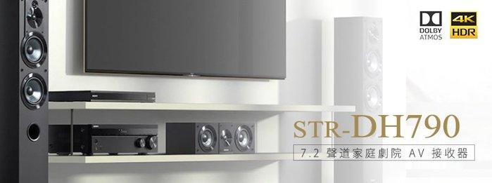【昌明視聽】SONY STR-DH790 7.2聲道 145W瓦X7 環繞擴大機 天空聲道 公司貨 歡迎來電(店)議價