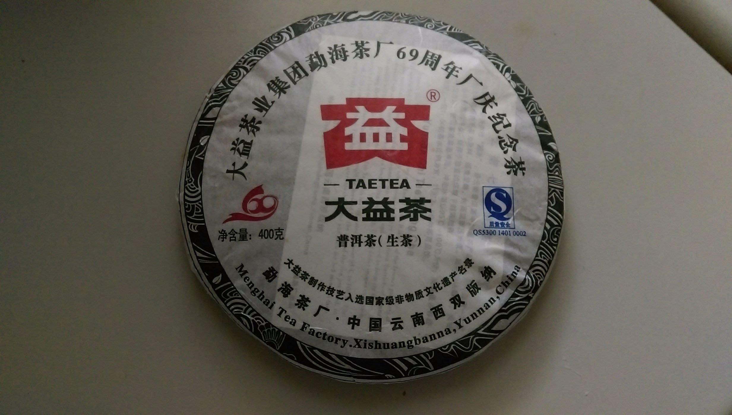 大益 69週年紀念茶 勐海茶廠