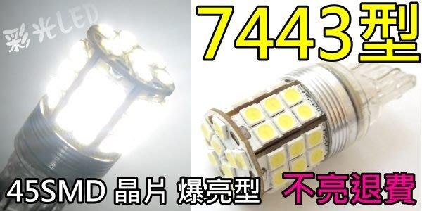 彩光LED燈泡---7443型45顆爆亮 陶瓷基板LED 插式T20燈泡 方向燈 倒車燈 煞車 尾燈 第三煞車燈