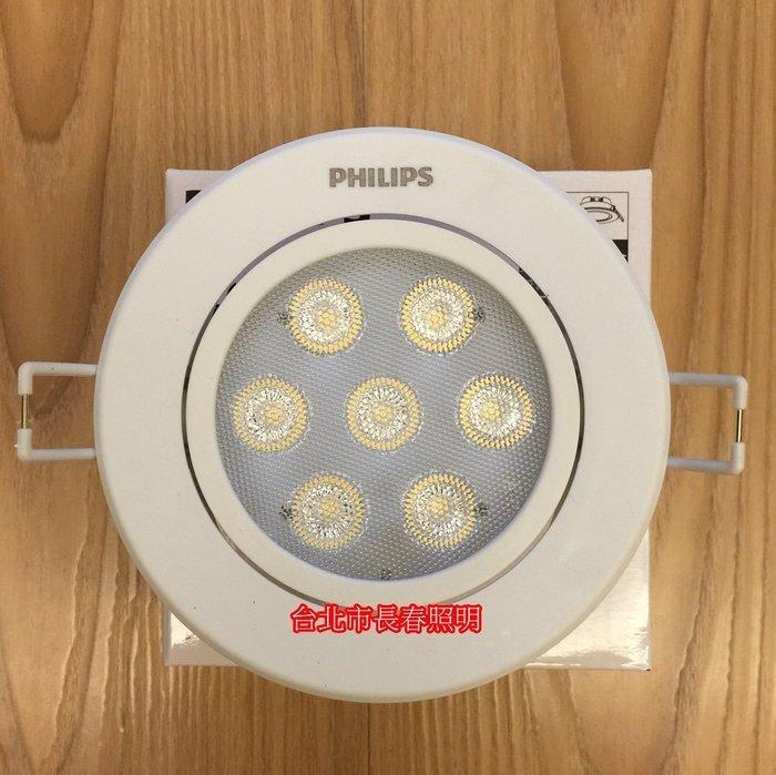 台北市長春路 飛利浦 Philips 明皓 RS023B 開孔 9.5公分 6.5W 6.5瓦 崁燈 嵌燈 保固二年