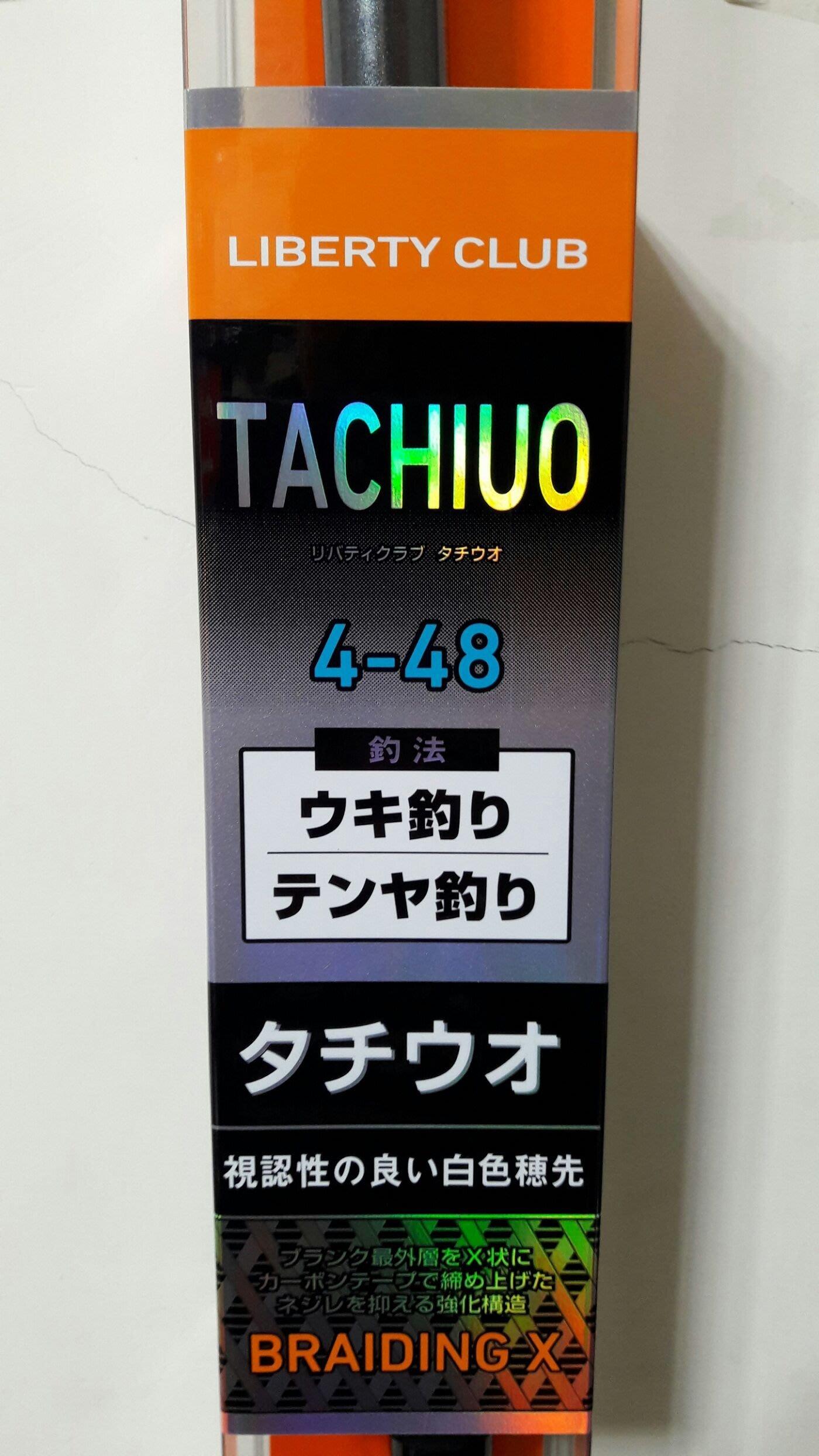 【欣の店】Daiwa 極鋭TACHIUO 振出投竿 4-48 4號16尺 遠投竿 沉底釣 夜釣白帶