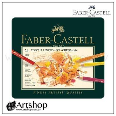 【Artshop美術用品】德國 FABER 輝柏 藝術家級油性色鉛筆 (24色) 綠盒