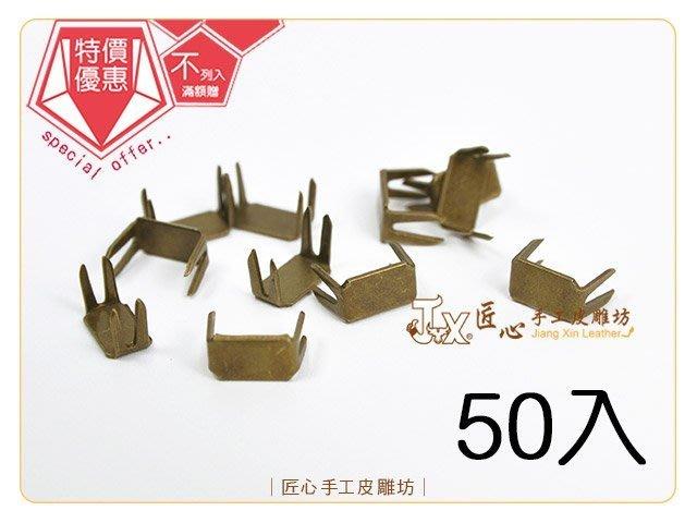 ☆匠心手工皮雕坊☆  皮帶環連接釦釘(銅色)50入(IA0001-2) /皮革 連接釘 束環 固定釘