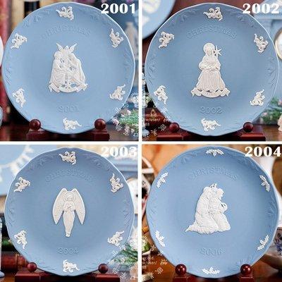 【吉事達】英國 Wedgwood Jasper 2001 2002 2004 2006年基督聖家庭祈福系列收藏年度飾盤