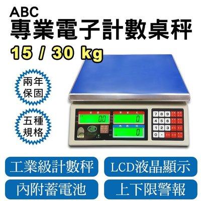 ABC 專業計數電子秤 桌秤 磅秤【1...