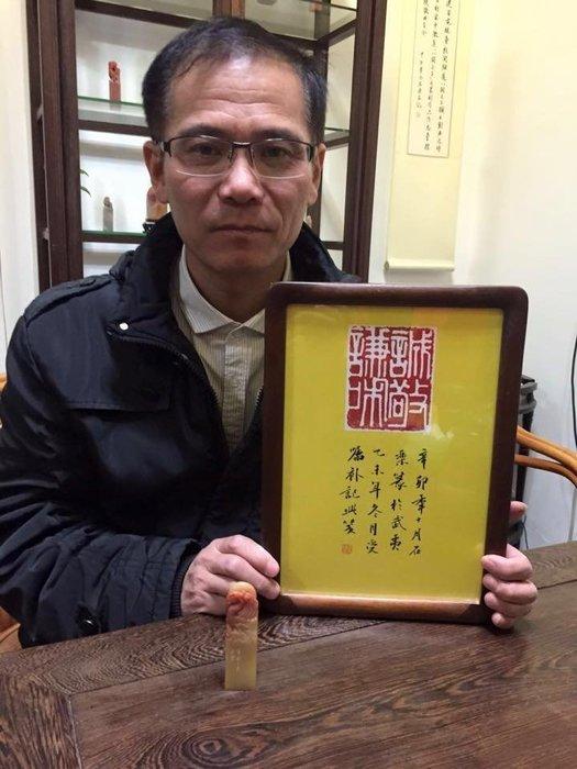 拍賣回流~~王國斌 號-「石樂」國寶壽山石精品紐章----老性雙彩芙蓉石『朱雀』