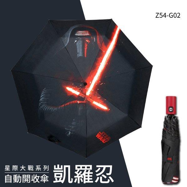 雨晴兩用 方便攜帶 迪士尼官方授權-7K晴雨自動開收傘-星際大戰系列-凱羅忍 Z54-G02 兩用傘 直傘 摺疊傘 陽傘 雨傘