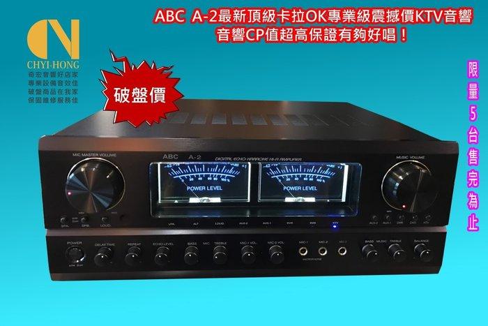 台灣製造MIT唱歌聲音迴音最優美ABC卡拉OK專業A-2擴大機350瓦大功率超好唱有實體店面可來店試唱推薦桃園點歌機推薦