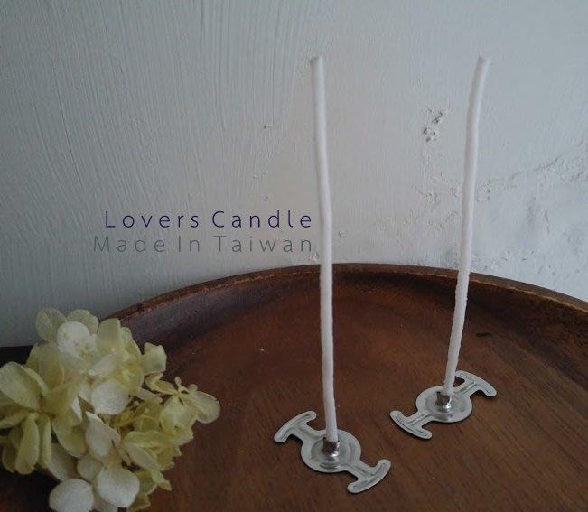 【蠟燭DIY材料手工藝】1入每條長10公分 100%純棉線過大豆蠟燭芯+大口徑鐵底座(組裝完成品,適合直徑5~6cm)