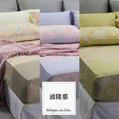 《60支紗》雙人特大床包/枕套/3件式【共三色】波隆那 B款100%精梳棉-麗塔寢飾-