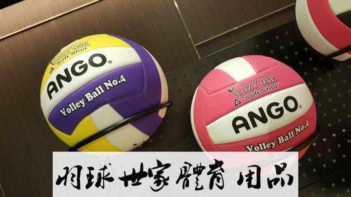 ◇ 羽球世家◇【足球】ANGO 安全軟式排球5號 全新皮革提升品質有保證 粉紅白/黑粉/白紫/ 特價460元