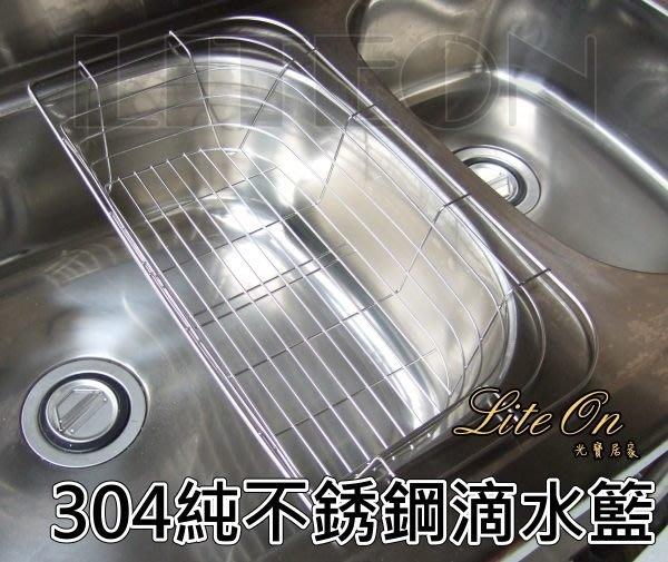 純304不銹鋼製 光寶不銹鋼滴水籃 橢圓水槽籃 不銹鋼漏水頭 水管 廚具 廚房設備 瀝水籃 瀝水架 水槽配件