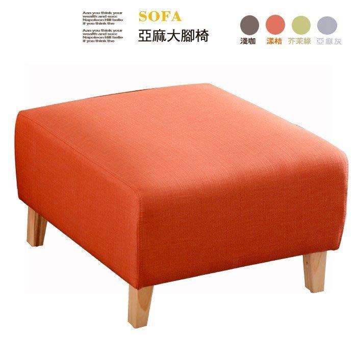 沙發腳椅  【UHO】WF  亞麻布大腳椅 四色可選  免運費
