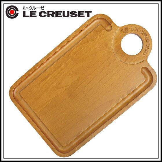 Le Creuset法國 楓木 實木 砧板    ♡LUCI日本代購♡空運