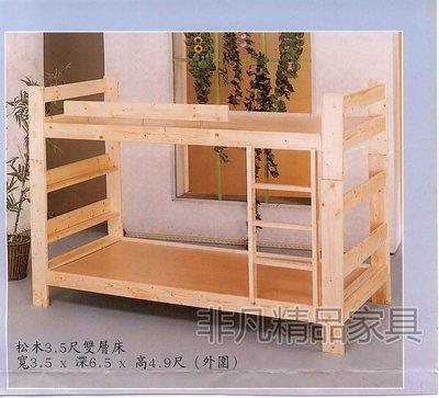 非凡精品家具 全新 松木3.5尺上下舖*實木上下舖*上下床*子母床*單人床架