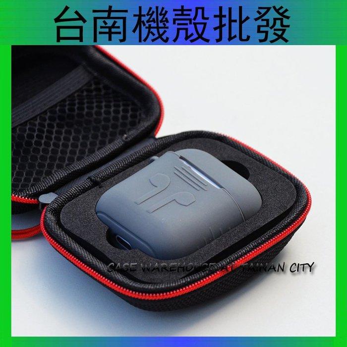 AirPods EVA 保護套 收納盒 可放 防丟硅膠套 airpods保護套 EVA硬殼包 蘋果耳機 保護套 防震包
