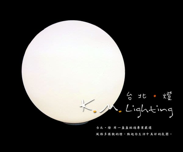 【台北點燈】KM-6102 完美白玉玻璃圓球角落燈 大圓球桌燈 檯燈 地燈 直徑42cm  大款圓球地燈 E27*1