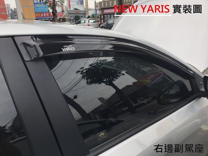 R-CAR車坊*汽車精品【台灣製造晴雨窗】第一道高級壓克力/不褪色/不易破裂14 YARIS 專用