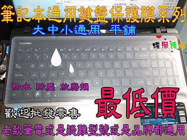 ~蝶飛~3張105元 筆電平面 鍵盤膜msi s120 鍵盤保護膜 10吋 12吋 13吋