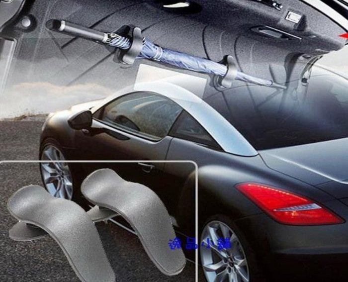 YP逸品小舖 汽車 車用 後車箱雨傘掛勾 雨傘固定 行李箱 行李廂 雨傘架 雨傘夾 後車廂 後備箱 雨傘鈎