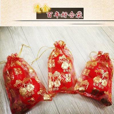 喜氣首選 燙金紅紗袋 百年好合 開運 婚事 喜慶 慶祝 紀念 禮物 包裝 袋子 糖果袋 束口袋 小物