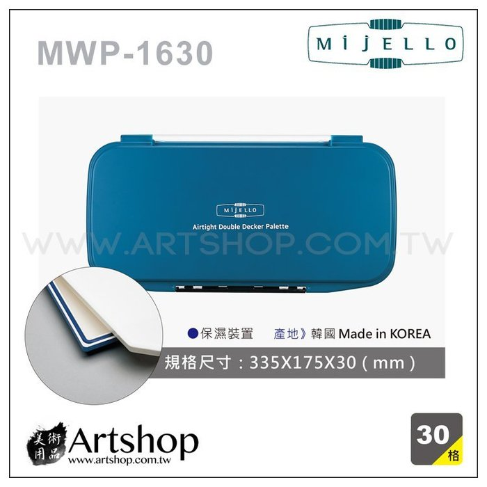【Artshop美術用品】韓國 MIJELLO 美捷樂 MWP-1630 保濕活動雙層水彩調色盤 (30格)