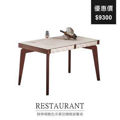 【祐成傢俱】格林胡桃色米黃岩燒玻面餐桌