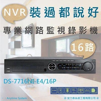 安力泰系統~16路 海康 NVR 網路錄影機/H.264/16 POE/1080P/DS-7616NI-E4/16P