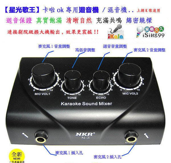 電腦馬上變成卡拉OK【星光歌王】卡啦ok專用迴音機混音機 雙人合唱+ E340大麥克風X2支