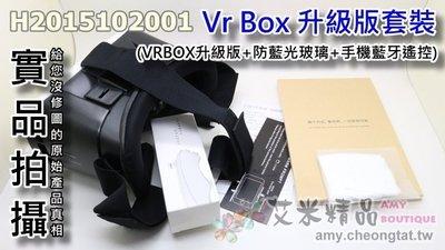 【艾米精品】VR BOX升級版套裝(VR升級版+防藍光玻璃+遙控)真幻影魁真幻3D魔鏡真幻魔鏡小宅魔鏡1S暴風魔鏡3代
