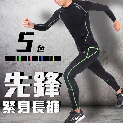 HODARLA 先鋒男緊身長褲(緊身褲 台灣製 慢跑 路跑【31188】≡體院≡